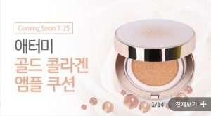 Gold Collagen Ampoule Cushion